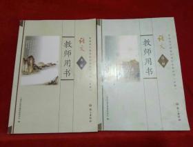 普通高中课程标准实验教科书(必修) 语文·第二、三册 教师用书 2本合售 出版时间不一样