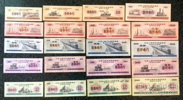 粮食部军用价购、供给粮票1967全二十种,共20枚~背面带语录