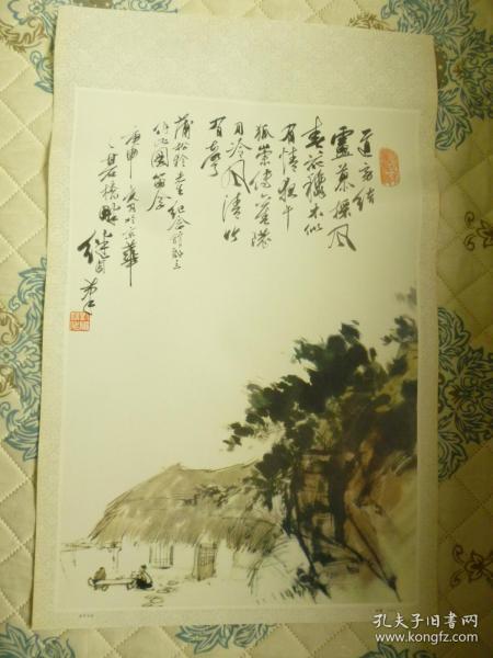 刘继贞国画 《聊斋采风》