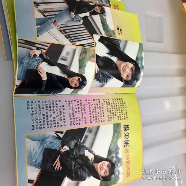 杨采妮 32开彩页jds1067
