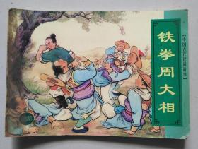 中国古代民间故事(二) 铁拳周大相 连环画 7532226050