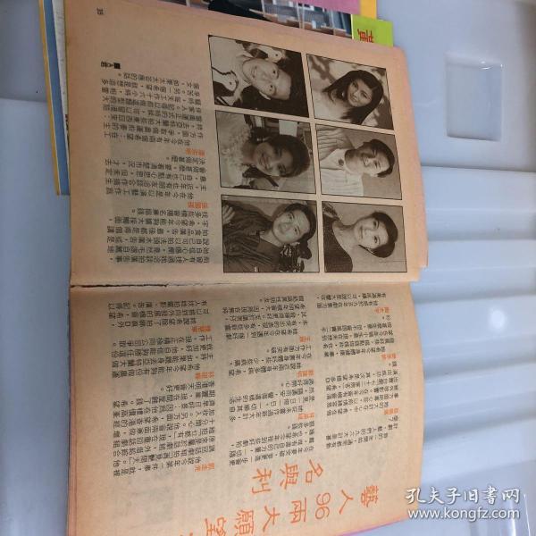 蔡晓仪 陶大宇 郭蔼明 张国强 32开彩页jds1067