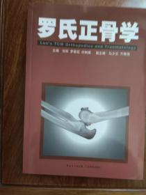 罗氏正骨学(一版一印)