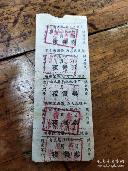 文革时期——毛主席语录——南京拖拉机配件厂——夜餐劵——盖章改——澡票——5张合售