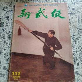 香港早期武术杂志《新武侠》 1981年 第112期 李小龙文章
