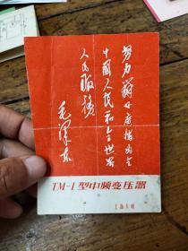 文革时期毛泽东语录——tm_1型中频变压器说明书