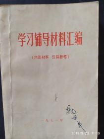 学习辅导材料汇编(共产党宣言、哥达批判纲领、法兰西内战、反社林论、国家与革命、唯物主义和经验批判主义--辅导材料)