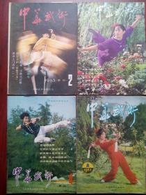 中华武术 杂志,1982-1984年,(创刊号1982年第1期)。5本不同期,武术,功夫,拳