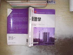 管理学(21世纪高等继续教育精品教材·经济管理类通用系列) 。