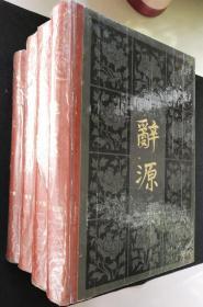 辞源 修订本(全四册)