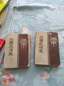 三国志演义 上下册全(其中上册缺封底,十六有绣像96页,每页4副)