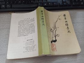 黄帝内经素问(梅花版)