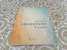 2018年上海市高考作文评析