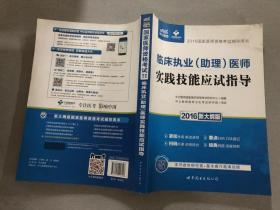 中公版·2016国家医师资格考试辅导用书:临床执业(助理)医师实践技能应试指导(新大纲版)