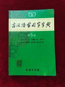 古汉语常用字字典(第五版)