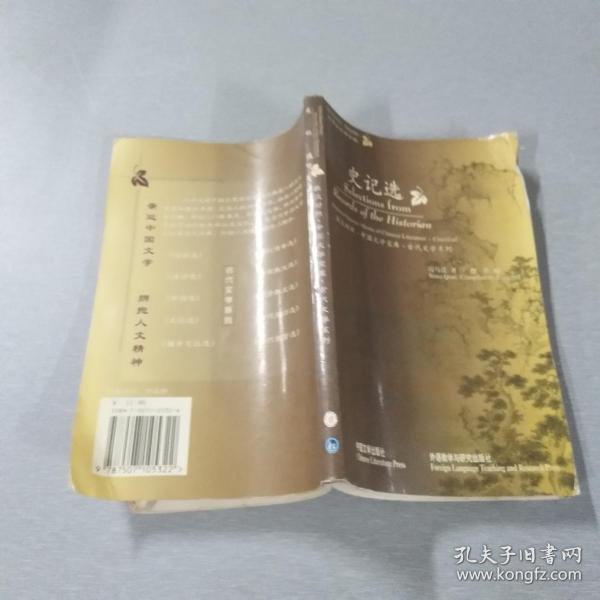史记选(英汉对照.中国文学宝库.古代文学系列)