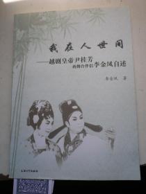 我在人世间:越剧皇帝尹桂芳的舞台伴侣李金凤自述   李金凤签名