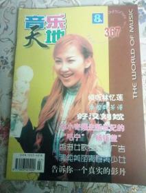 """音乐天地8月号,367。倾听林忆莲。港姐群芳谱。好汉刘斌。陈小奇催生新世纪的""""毛宁""""、""""杨钰莹"""",香港女歌星及其广告。青春美丽青春美少女。告诉你一个真实的彭丹。"""