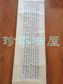 70年代  朵云轩木版水印 明文征明行书兰亭序轴