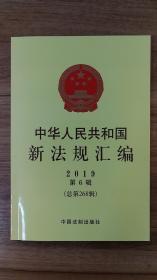 中华人民共和国新法规汇编2019年第6辑(总第268辑)