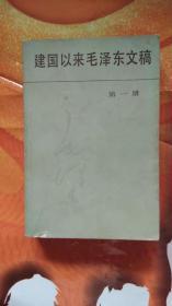 建国以来毛泽东文稿1949,9-1950,12(第一册)