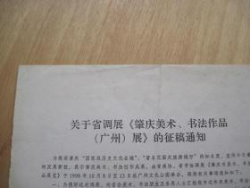 肇庆美术-----书法-----广州展-----征稿-----纸-----1张(货990)
