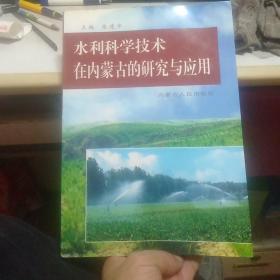 水利科学技术在内蒙古的研究与应用