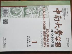 中南大学学报(社科版)2019年第1期