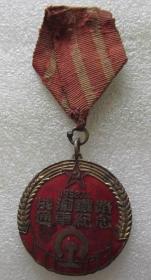 成渝铁路通车纪念章