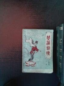 翠莲剑情 上册
