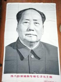 红色收藏 丝织品 伟人像 标准像《伟大的领袖和导师毛泽东主席》中国杭州东方红丝织厂敬制 超 大尺寸150 × 220 cm