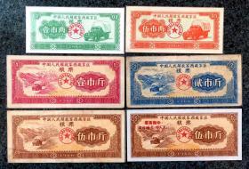 西藏军区粮票1966全六种,共6枚