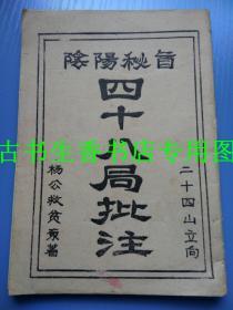 原版老书  杨公救贫著 二四山立向阴阳秘旨四十八局批注