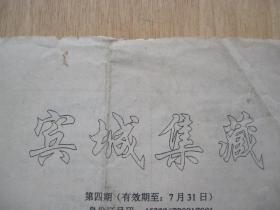 宾城集藏------纸------1张(货号1596)