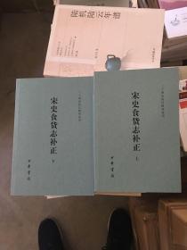 宋史食货志补正(上下册)
