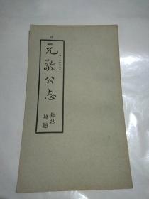 元敬公志  民国字帖 上海大众书局   收藏佳品