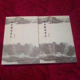 来燕榭读书记(上下共2册)