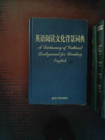 英语阅读文化背景词典(精装本)