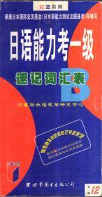 日语能力考一级速记词汇表