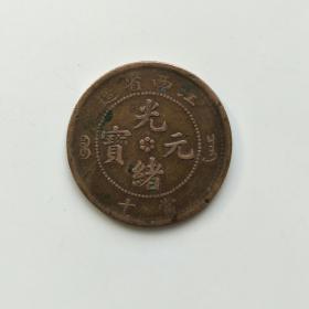 江西省造光绪元宝当十铜币(92) 保真 包老