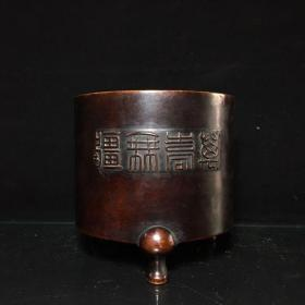 ✍️纯铜紫铜香炉,高11.5cm口径11.5cm,重:2565克