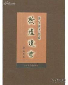国家图书馆藏敦煌遗书(全150册)