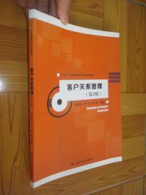"""客户关系管理(第2版)【""""十三五""""普通高等教育应用型规划教材】  16开"""