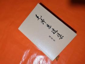 《毛泽东选集》第4卷  1991年、精装版、大32开、全新、正版