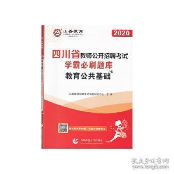 山香2020四川省教师公开招聘考试学霸必刷题库教育公共基础