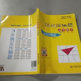 2015挑战压轴题·高考数学:强化训练篇