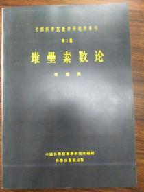 堆垒素数论   华罗庚