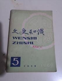 文史知识   1989年  5