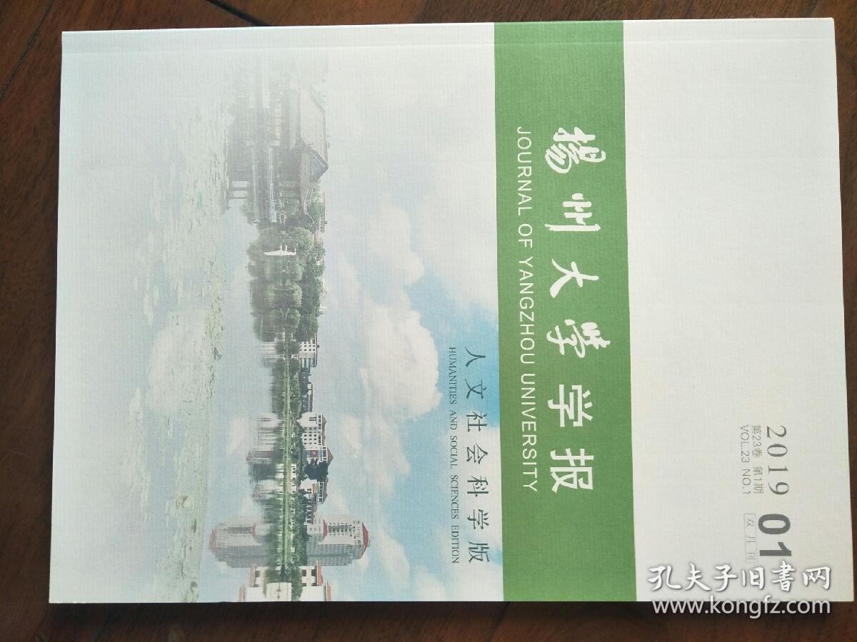 扬州大学学报(社科版)2019年第1期