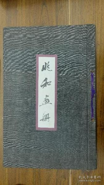 《兆和画册》 民国布面线装珂罗版 蒋兆和画 己卯(1939)年 齐白石题。